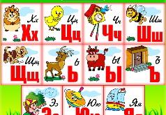 Игры ищем буквы и звуки