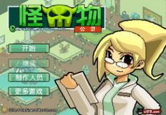 игра убивать монстров в лаборатории