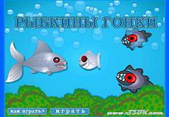 Игры Рыбкины гонки