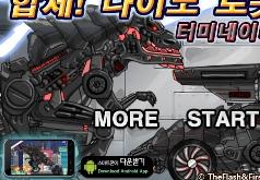 Игры Роботы Динозавры Терминатор Т Рекс