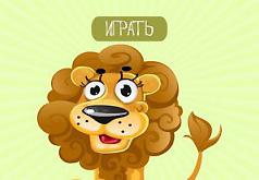 Игра Собираем львенка