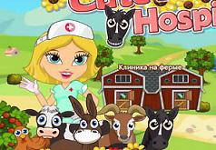 игры для девочек ферма больница для животных
