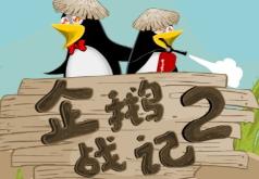 игры пингвин пара приключений