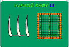 Игры Учим букву Ш