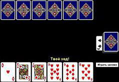 игра карты в дурака против компьютера
