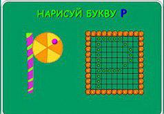 Игры Учим букву Р
