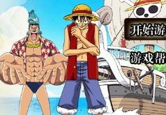 пираты ван пис игры