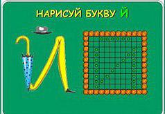 Игры Учим букву Й