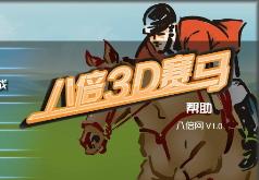 игры гонки лошадки на двоих