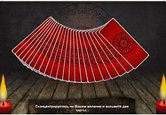 Игры Предсказание по трем картам таро