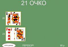 игра 21 два туза
