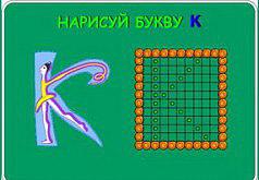 Игры Учим букву К