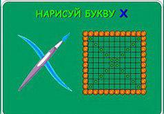 Игры Учим букву Х
