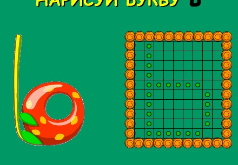 Игры Учим букву Ь