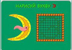 Игры Учим букву Э