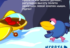 игры от винта новогодний полет