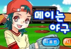 Девочка играет в бейсбол