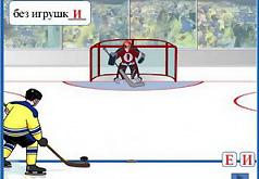 игры взрывной хоккей
