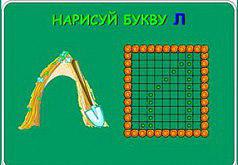 Игры Учим букву Л