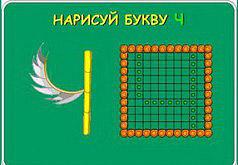 Игры Учим букву Ч