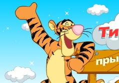 игры про тигров бродилки