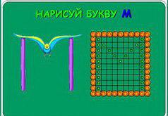 Игры Учим букву М