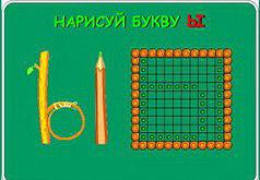 Игры Учим букву Н