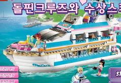 Игра Лего Френдс: Катаемся на водных лыжах