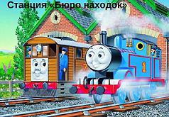 Игры Станция для двух паровозиков