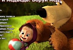 Игры Маша и Медведь собирают мёд