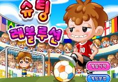 Игры футбольные пенальти