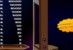 игра детский миллионер