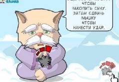 игры кошкин бой