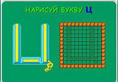 Игры Учим букву Ц