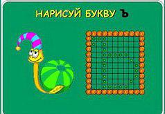 Игры Учим букву Ъ