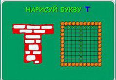 Игры Учим букву Т