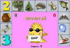 игры обучающие чтению для детей 6 лет