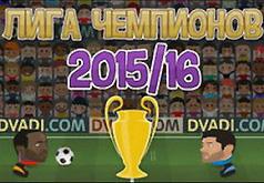 игры на двоих футбол лига чемпионов