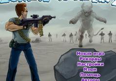 игры берегись зомби