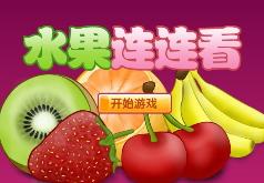 игра маджонг пары фруктов
