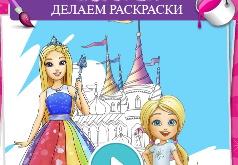Игра Создай Раскраски с Барби
