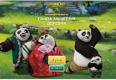 Игра Кунг-фу Панда Защитник Деревни