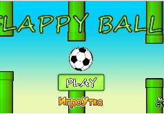 цветной мячик игры