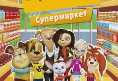 барбоскины супермаркет новые покупки развивающая игра