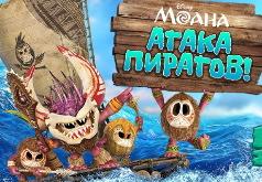 Игры нападение пиратов