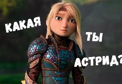 Какая Ты Астрид из