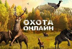 Игра Охота на Животных Онлайн
